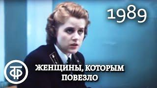 Женщины, которым повезло. Серия 2. Нина (1989)