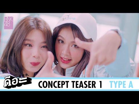 【Concept Teaser #1】ดีอะ / BNK48 (Type-A)