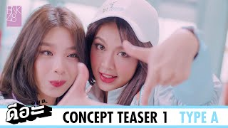 【Concept Teaser #1】ดีอะ / BNK48 (Type-A)