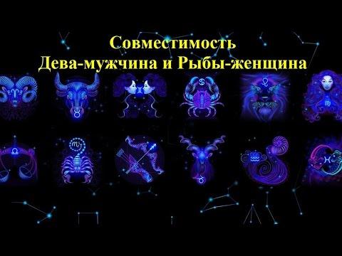 Рыбы и Лев гороскоп совместимости пары обреченной на