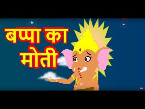 बप्पा का मोती   Hindi Cartoon Kahaaniyan   Moral Stories For Kids   Maha Cartoon TV XD