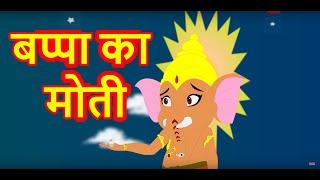 बप्पा का मोती | Hindi Cartoon Kahaaniyan | Moral Stories For Kids | Maha Cartoon TV XD