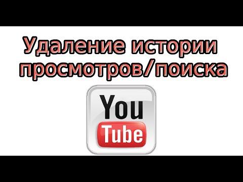Как удалить историю просмотров и поиска в YouTube