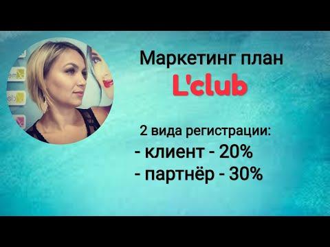 Маркетинг план Л-клуб. 2% социальной гарантии. Л-клаб. L-club.