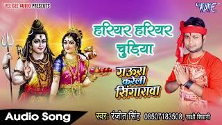 YOUTUBE TRENDING कावर गीत 2017 - हरियर हरियर चुड़िया - Ranjeet Singh - Bhojpuri Hit Kawar Songs 2017