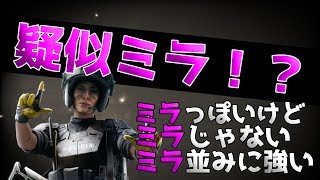 【R6S】疑似ミラ!?結構強い飛行機リスキル見つけたかも(カジュアル限定) thumbnail