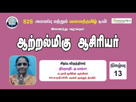 ஆற்றல்மிகு ஆசிரியர்-நிகழ்வு : 13 || திருமதி. த.புஷ்பா  பட்டதாரி ஆசிரியர்