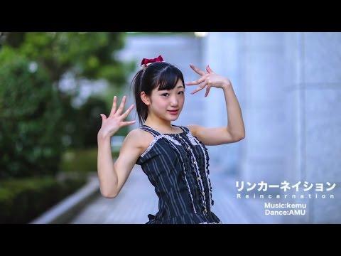 【AMU】リンカ-ネイション 踊ってみた【若干筋肉減りました】