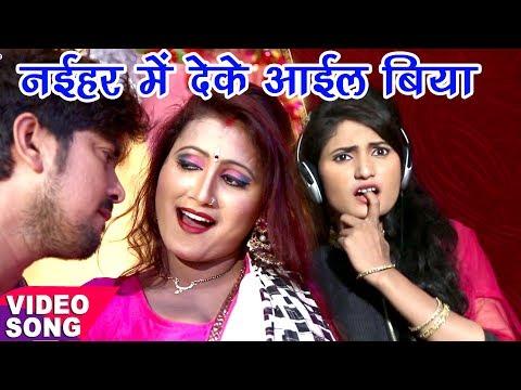 Naihar Se Deke Aail Biya - Ajit Anand - नईहर में देके आईल बिया - Bhojpuri Hit Songs 2017