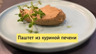 Паштет из куриной печени / Не сложный в приготовление / Очень нежный!