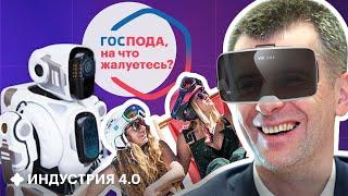 Госуслуги с искусственным интеллектом, Прохоров делает VR-вечеринки | Новости науки и технологий 4.0