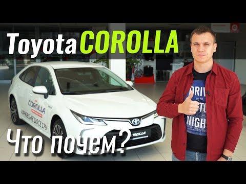 Corolla 2019 - почти Toyota Camry? ЧтоПочем S07e06
