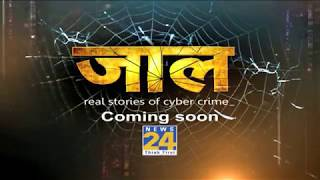 #Jaal : Real stories of cyber crime coming soon on News24