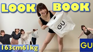 【LOOKBOOK】標準体型女子の春の1週間コーデ👗🌸〈ほぼGU!!!〉