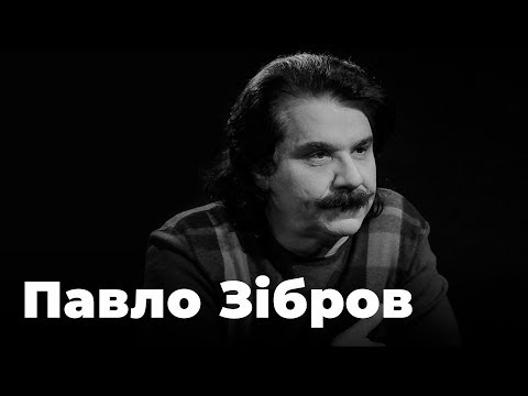 Павло Зібров -