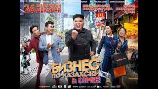 Бизнес по-казахски в Корее! Жаңа  трейлер! 26 желтоқсаннан бастап барлық кинотеатрларда!