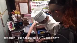 いきなりステーキさんで29日(肉の日)に50000円のチャージが可能なのか?