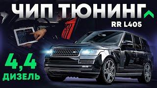 Чип тюнинг Range Rover l405 дизель 4,4 (ПЕРЕЗАЛИВ) cмотреть видео онлайн бесплатно в высоком качестве - HDVIDEO