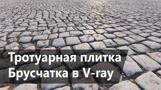 Материал тротуарной плитки в Vray. Real displacement textures. RDT. 3DMax
