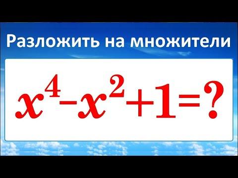 Разложение многочлена на множители: X^4-x^2+1