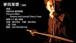 初音未來-夢與葉櫻 二胡版 by 永安 Hatsune Miku - Dreams and Leaved Cherry Trees (Erhu Cover)