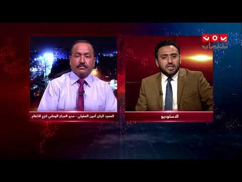خلفيات الإبادة الحوثية للشعب اليمني وتحديات الجيش لنزع الألغام | حديث المساء