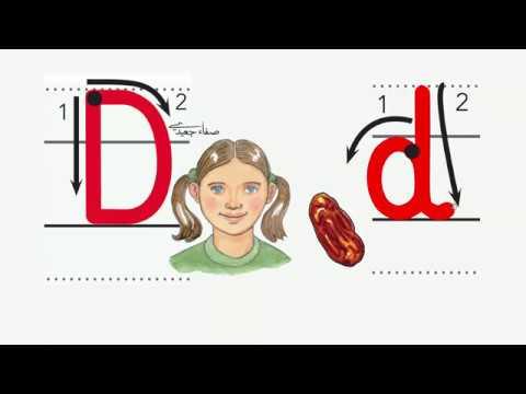 D d اسم وصوت ورسم الحرف
