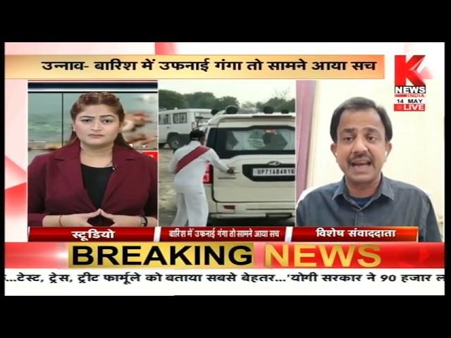 गंगा की गोद में लाशें || Special Report || Knews