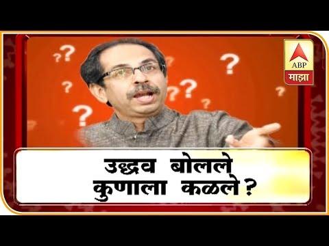 Shiv Sena | Uddhav Thackeray | उध्दव बोलले, कुणाला कळले? | माझा विशेष | एबीपी माझा