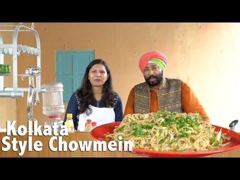 Kolkata style Chowmein Recipe | Kabita With Chef Harpal Singh