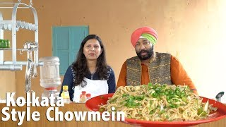 Kolkata style Chowmein Recipe | Kabita With Chef Harpal Singh