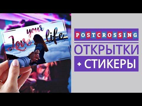Postcrossing // ЗАКАЗ ОТКРЫТОК + НОВЫЕ СТИКЕРЫ
