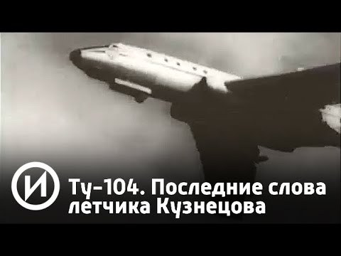 Смотреть Ту-104. Последние слова летчика Кузнецова   Телеканал