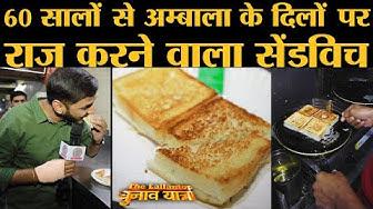 Ambala का फेमस Prakash Coffee House जैसा सिम्पल और Tasty Sandwich नहीं खाया होगा | Haryana | Food