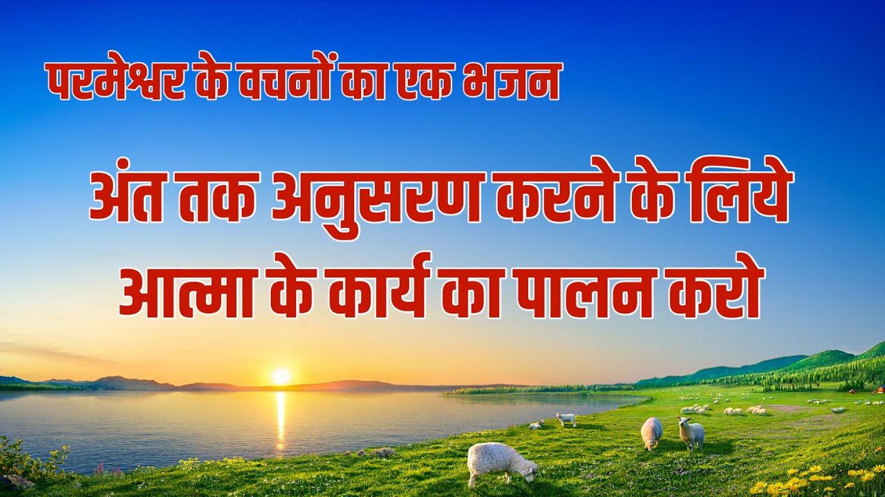 Hindi Christian Song With Lyrics   अंत तक अनुसरण करने के लिये आत्मा के कार्य का पालन करो