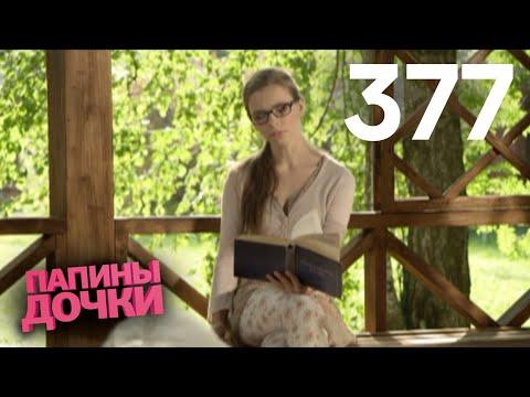 Папины дочки | Сезон 19 | Серия 377
