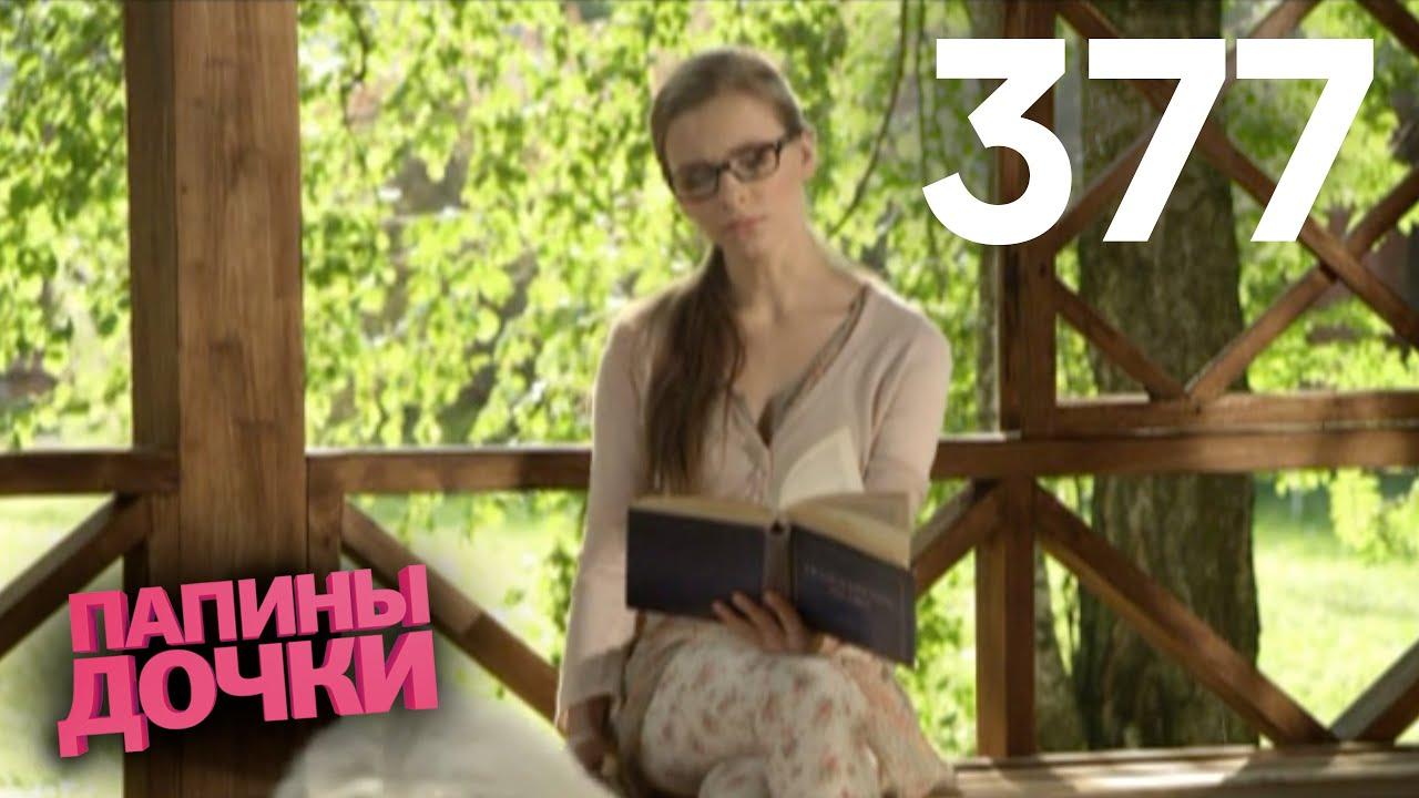 Download Папины дочки   Сезон 19   Серия 377