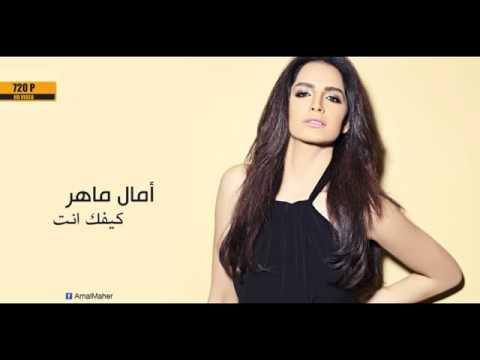 Amal Maher   Kefak Ent   اÙ...ال Ù...اهر   كيفك انت