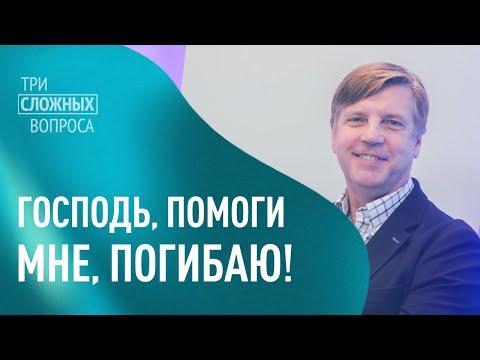 Михаил Котов. «Три сложных вопроса»
