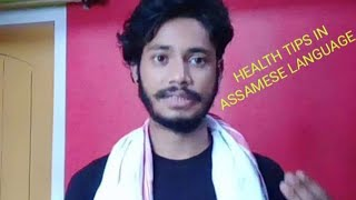 HEALTH TIPS IN ASSAMESE LANGUAGE BY BMD