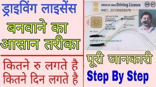 Driving License बनवाने का सबसे आसान तरीका || Driving License kasie banvaye 2019 || Tech raghav