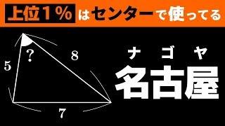 【裏技】圧倒的時短!比の利用で速く正確に計算する裏技!~超わかる!高校数学
