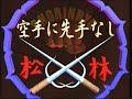 Matsubayashi Shorin Ryu Karate   Volume 1 of 3