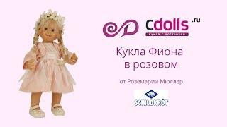 Кукла Мюллер-Вихтель Фиона от Шильдкрет