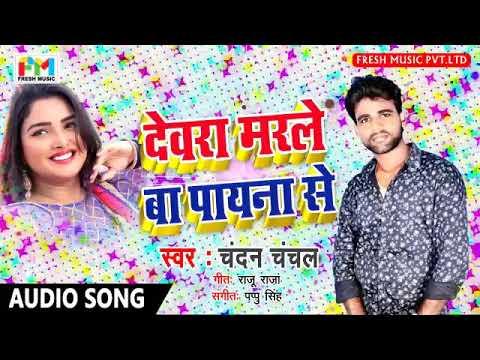 Chandan Chanchal  Ka तहलका मचाने वाला गीत ,devra Marle Ba Paina Se New Bhojpuri Song(2018)