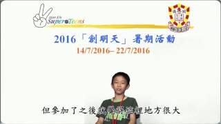 閩僑中學 | 2016創明天暑期活動新生訪問