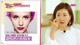 '트윙클 메이크업'이란? 소녀시대 메이크업?