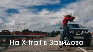 Семейный Тест драйв Nissan X-trail