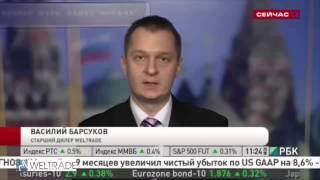 Weltrade на РБК. Анонс в передаче «Эксперты. Рынок онлайн»(, 2013-12-23T14:01:46.000Z)