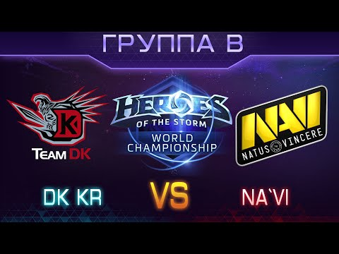 видео: navi vs team dk kr - heroes of the storm world championship - матч за выход